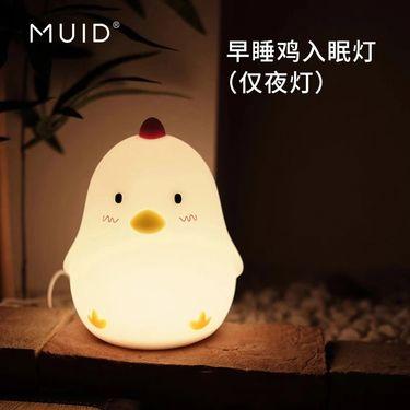 MUID 早睡鸡伴睡入眠灯宝宝婴儿硅胶玩具触摸小夜灯孕妇喂奶床头灯