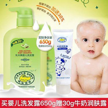 鳄鱼宝宝  乳木果婴儿洗发露500g(加量30%) 赠30g牛奶润肤露 宝宝洗发水 儿童洗发露