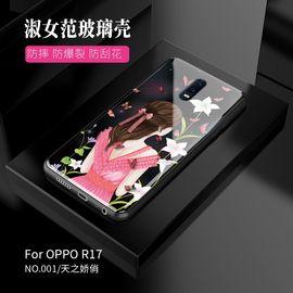 麦阿蜜 OPPO R17手机壳r17保护套个性创意时尚轻薄原创淑女范软边框钢化玻璃壳潮流新款女
