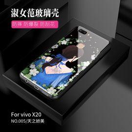 麦阿蜜 vivo X20手机壳x20plus保护套个性创意时尚轻薄原创淑女范软边钢化玻璃壳潮流新款女