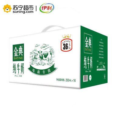 【苏宁】【12+4盒】 伊利 金典纯牛奶250ml*16盒