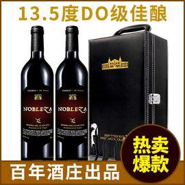 诺伯勒 礼盒装西班牙DO级进口红酒诺伯勒干红葡萄酒双支红酒礼盒750ml*2