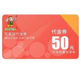 百果园 50元电子代金券(全国门店可用)