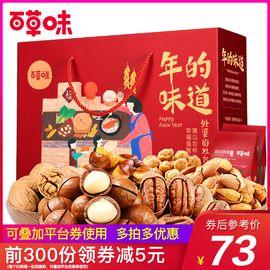 百草味 【年货礼盒1380g】坚果礼盒8袋混合干果礼盒装整箱 休闲零食团购