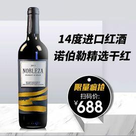 诺伯勒 人人酒 【14度进口红酒】原瓶原装进口诺伯勒精选干红葡萄酒750ml单支扫码868元