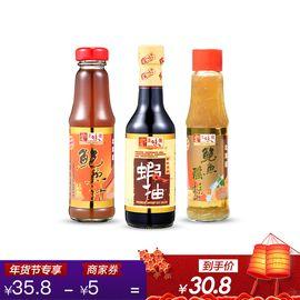 美味栈 美味三宝 480ml 香港地区进口 迷你虾抽酱油瑶柱鲍鱼汁调味料组合