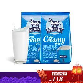 Devondale/德运 全脂高钙青少年成人牛奶粉 1kg*2袋3种组合装 澳洲进口 高钙奶粉热卖 小爷猪海外专营店