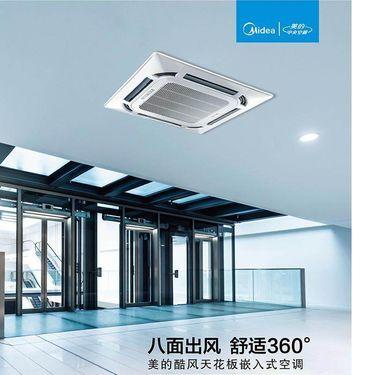 【易购】美的四面出风嵌入式空调MDV-D56Q4/N1-D