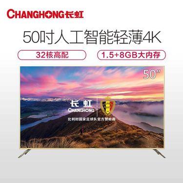 【易购】长虹(CHANGHONG)50D2P 50英寸32核人工智能4K超高清HDR全金属轻薄语音平板LED液晶电视机(浅金色)