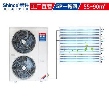 【易购】新科Shinco 5匹家用变频中央空调 SMV-120WLA 一拖四 直流变频多联机 一级能效