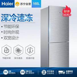 【易购】海尔冰箱BCD-160TMPQ