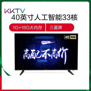 【易购】KKTV K40K5 康佳40英寸液晶电视平板电视机 安卓智能 康佳出品!