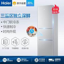 【易购】海尔冰箱BCD-201STPA