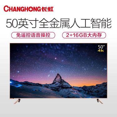 【易购】长虹(CHANGHONG)50D3P 50英寸64位4K超高清HDR全金属轻薄智能平板LED液晶人工智能电视机(蔷薇金)