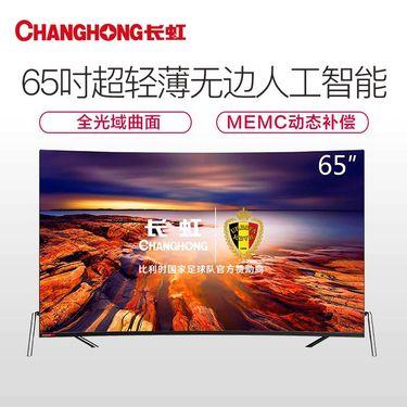 【易购】长虹(CHANGHONG)65D7C 65英寸39核AI3.0人工智能4K超高清HDR超薄曲面护眼液晶电视机
