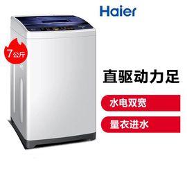 【易购】海尔洗衣机XQB70-BM1269