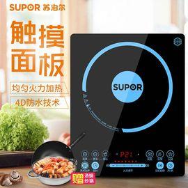 【易购】SUPOR/苏泊尔 SDHCB9E30-210T 黑色微晶面板 触控式 8档火力可调 火锅 电磁炉家用