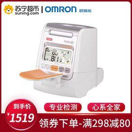 【易购】欧姆龙(OMRON)电子血压计HEM-1020