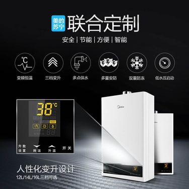 【易购】美的(Midea)16升燃气热水器JSQ30-R1S 变频恒温 支持三档变升 六年质保 不支持浴室安装