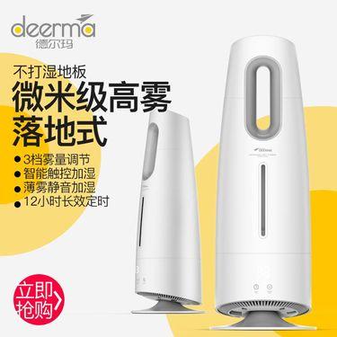 【易购】德尔玛(Deerma)加湿器 DEM-LD700