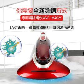 【易购】惠而浦除螨机WVC-M402Y 二合一 UV灯紫外线杀菌