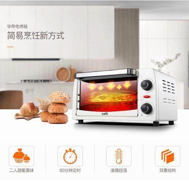 【易购】华帝(vatti)KXSY-10GW01 电烤箱 家用多功能迷你烘焙小烤箱 10升容量 双层烤位 机械式定时控温 白色