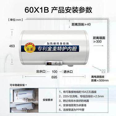 【易购】A.O.史密斯60X1B储水式电热水器60L