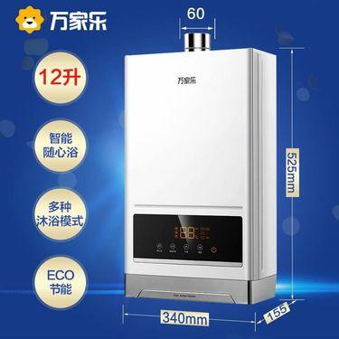 【易购】万家乐燃气热水器 JSQ24-12132(S) 12升
