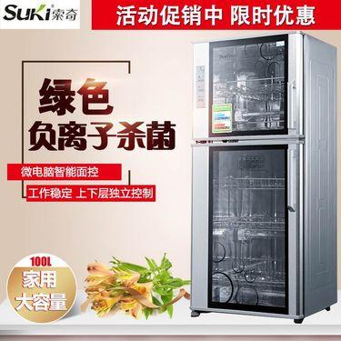 【易购】索奇(Suki)立式消毒柜ZTP118-1 100升 家用消毒柜智能温控双门碗柜