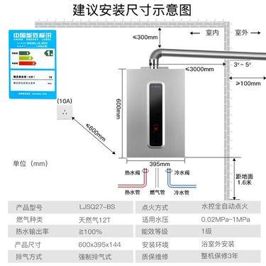 【易购】博世(BOSCH)16升一级能效防燃气中毒热水器16S防冻型(LJSQ27-BS)