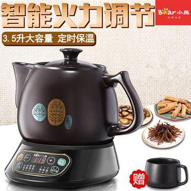 【易购】小熊(Bear)JYH-B40Q1 陶瓷煎药壶全自动养生壶煎药煲中药壶多功能 3.5升