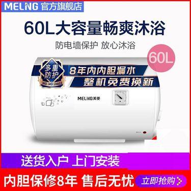 【易购】MeiLing/美菱MD-YJ10603储水式电热水器家用60升淋浴洗澡