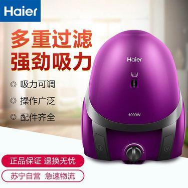 【易购】海尔(Haier)卧式吸尘器ZWBJ1000-2105A 紫色