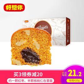 好想你 【领券立减20】红枣核桃蛋糕 红枣糕早餐蛋糕面包420g/盒