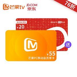 芒果TV PC移动会员季卡 送京东e卡20元