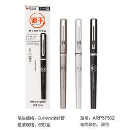 晨光 速干0.4mm黑色直液式全针管中性笔签字笔水笔 6支/盒 ARP57502