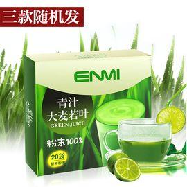 ENMI 节后必备 大麦若叶青汁 新老包装随机发   60g(3gx20袋)*2盒