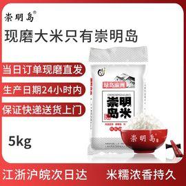崇明岛 秋收新米 绿岛瀛洲大米5kg  新品上市