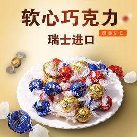 瑞士莲LINDT  软心进口巧克力球散装多口味 500g/袋【40粒 瑞士版】