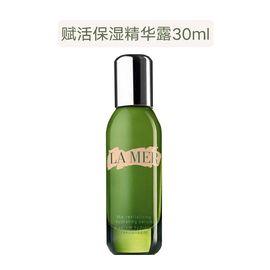 LA MER/海蓝之谜 赋活保湿精华30ml 美国进口 补水滋润 buyer
