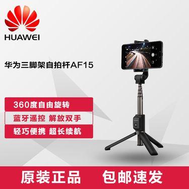 华为 (HUAWEI)原装正品 三脚架自拍杆AF15 无线蓝牙手机通用拍照直播支架 时尚自拍