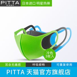 pitta mask口罩日本原装正品儿童口罩防花粉防柳絮kids多色3个1包