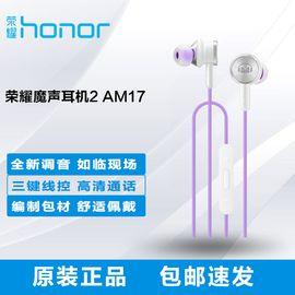 荣耀 华为荣耀魔声耳机2代mate10/p10/mate9/p20荣耀v10/v9原装入耳式线控手机耳机 AM17