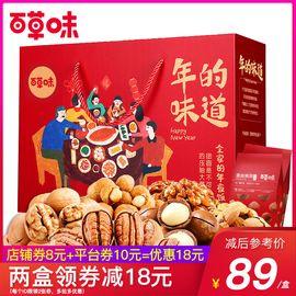 百草味 【坚果大礼包1548g】坚果礼盒9袋干果礼盒装 每日零食混合食品团购