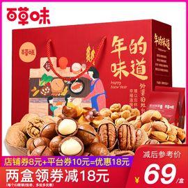 百草味 【坚果大礼包1380g】坚果好礼每日零食团购8袋混合干果礼盒装