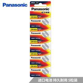 松下(Panasonic)CR1632进口纽扣电池电子3V适用比亚迪丰田凯美瑞汽车钥匙遥控器CR1632 五粒