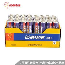 双鹿 7号电池七号碳性电池7号AAA电池40粒装 低功耗玩具无线键盘鼠标电池