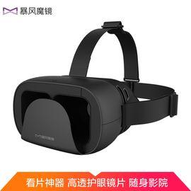 暴风魔镜 小D 虚拟现实智能VR眼镜3D头盔 黑色