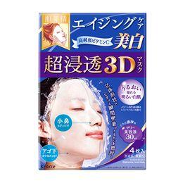 面膜 【热巴同款3D面膜】肌美精立体浸透保湿面膜(美白)4片装 保湿 提亮 美白 3D面膜