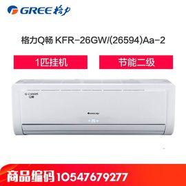 【易购】格力空调KFR-26GW/(26594)Aa-2
